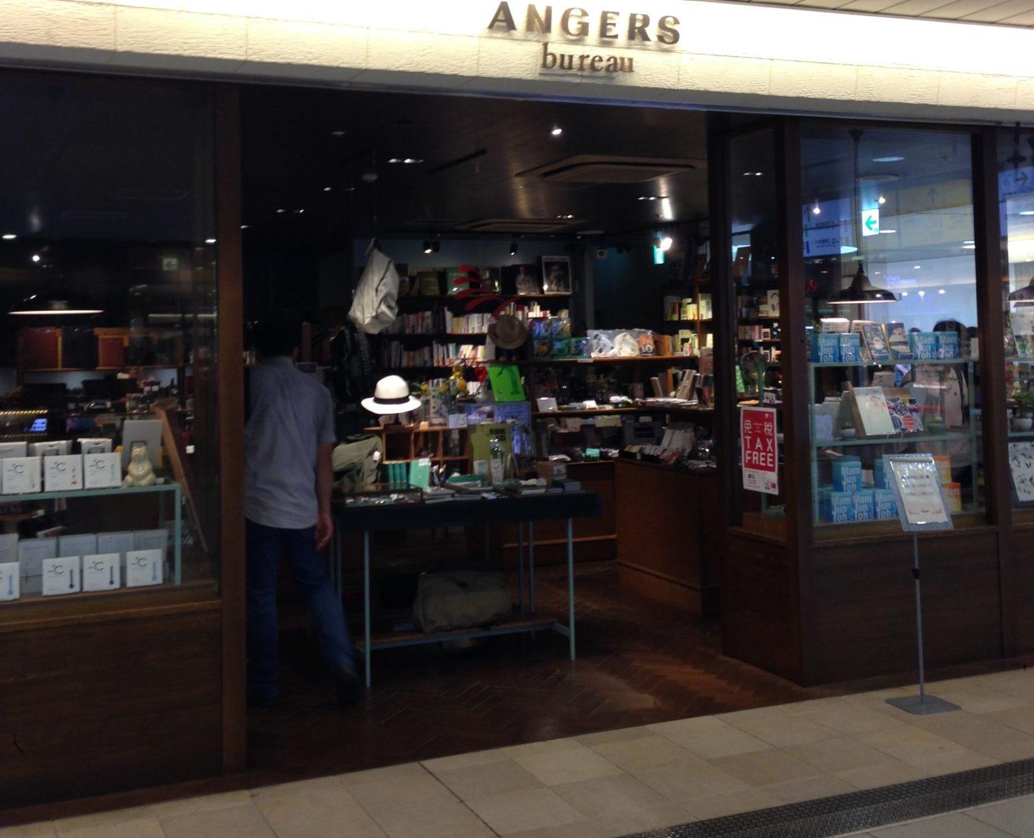 上野雑貨店