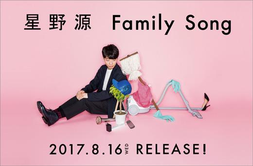 familysong